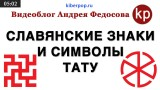 Славянские знаки и символы тату