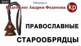 Православные старообрядцы