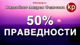 50% праведности