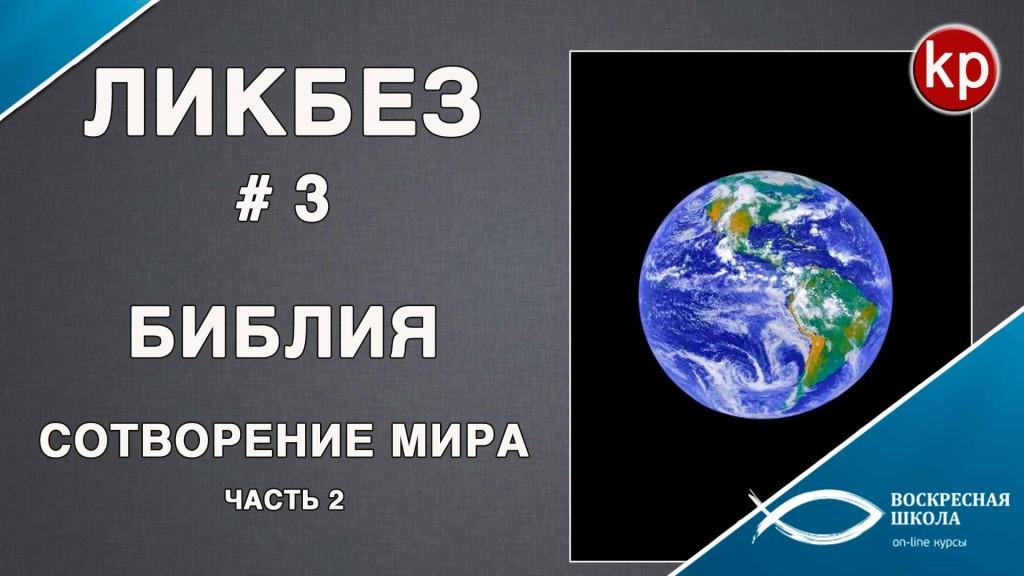 Видео сотворение мира фото 110-899