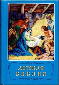 Обложка Детской Библии