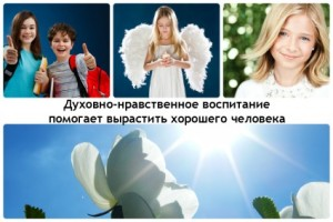 Духовно нравственное воспитание