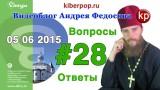 Вопросы и ответы #28 от 5 июня 2015