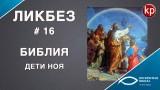 Библейский ликбез #016: Дети Ноя