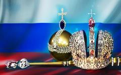 Восстановление монархии