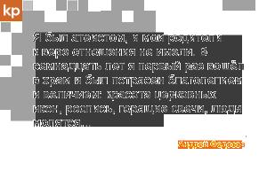 Из безбожника в православные священники 2