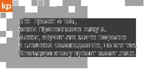 Отношение интернет-аудитории к РПЦ - доклад на миссионерской конференции