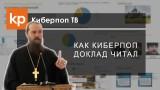 Отношение интернет-аудитории к РПЦ — доклад на миссионерской конференции